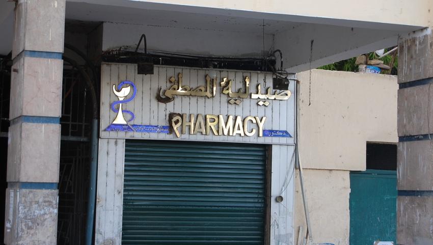 египетская аптека